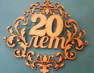 """Топпер деревянный """"20 лет""""  1 шт."""