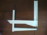 Кронштейн для кондиционеров КД (450мм)