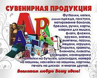 РЕКЛАМНО-СУВЕНИРНАЯ продукция (сувенирка)