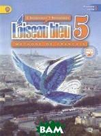 Э. М. Береговская, Т. В. Белосельская L`oiseau bleu 5: Methode de francais / Французский язык 5 класс. Учебник. В 2 частях. Часть 1