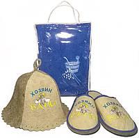 Набор для бани и сауны мужской Хозяин бани (синее парео, тапочки, шапочка)