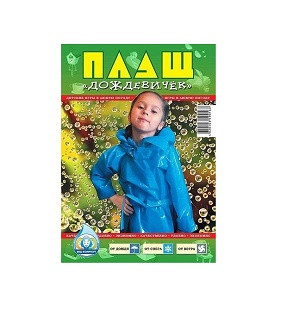 Дождевик детский на завязках (60 мкм) 150 шт. / Уп
