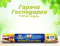 Плівка харчова ТМ Гаряча Господарка 100мх29см (4820206610041)