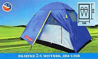 Палатка 2-местная двухслойная Coleman 1001