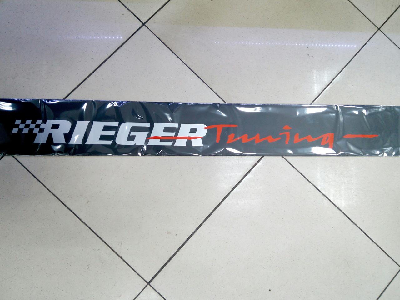 Виниловые наклейки на лобовое стекло RIEGER TUNING  130х12 см
