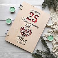 Деревянная книга «25 Причин почему я люблю тебя»