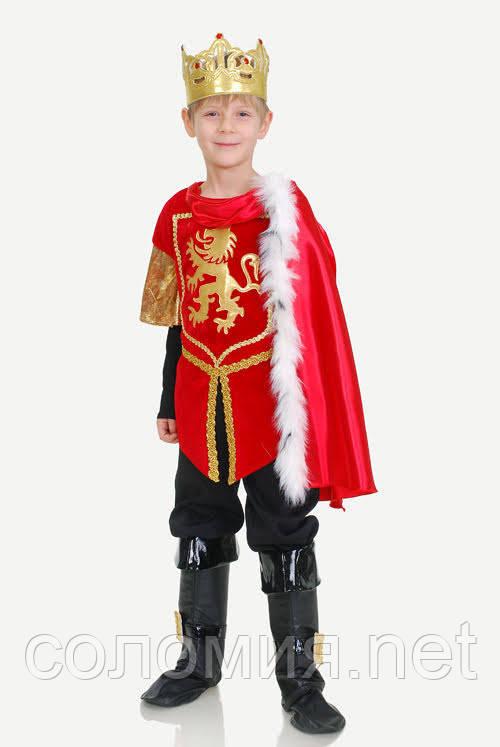 Детский карнавальный костюм для мальчика Король 110-140р