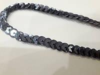 Лента из пайеток. Блестки  Паєтки на нитці 6 мм. Кольору мокрого асфальту (темно сірі) .Глянцеві