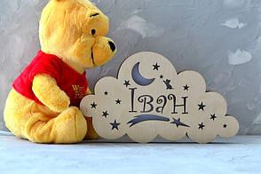 Деревянные светильник, ночник для ребенка облако с именем ребенка