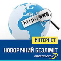 "Акция от Интертелеком - ""Новорiчний безлiмiт"""