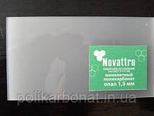 Світлорозсіювач із монолітного полікарбонату 1,5 мм 3050х2050мм Novattro (17 опал, 2UV)