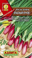 Семена Лук  на зелень Красный Пучок 0,3 грамма Аэлита