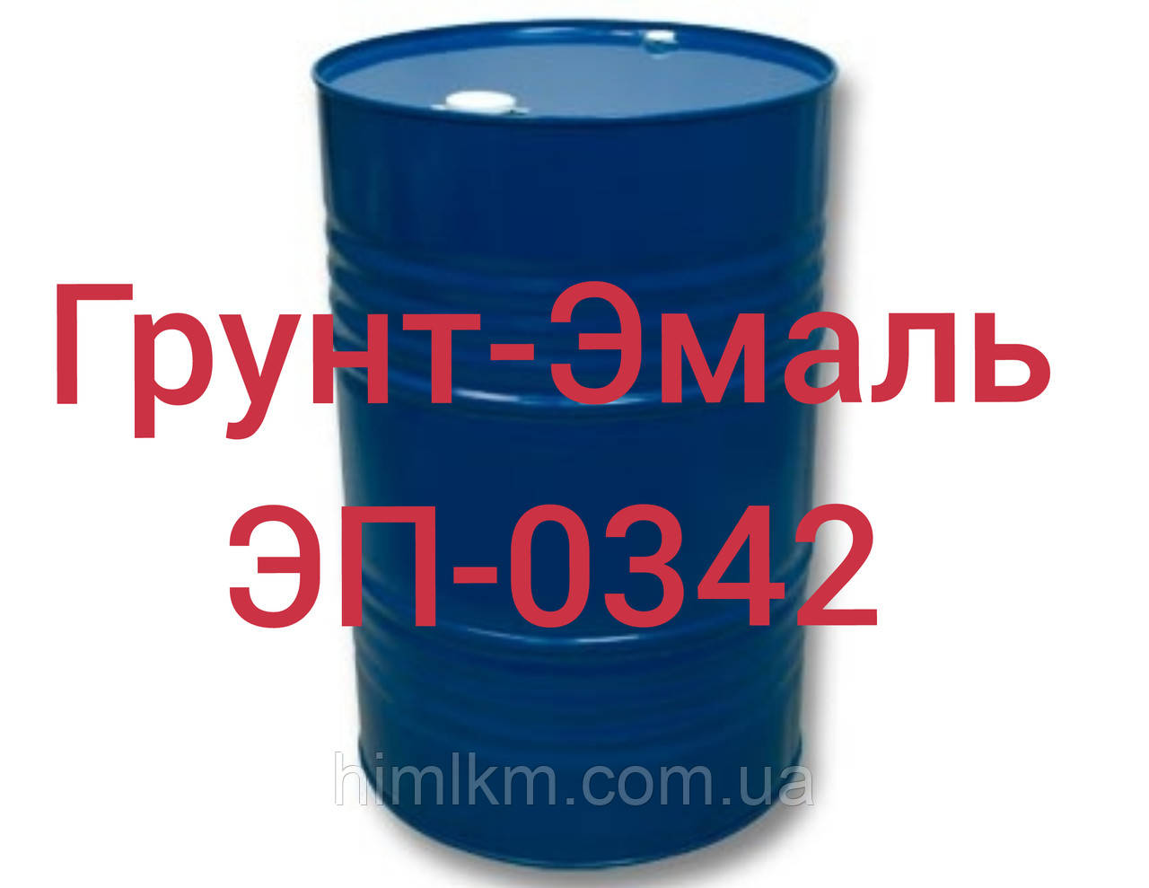 Грунт-эмаль ЭП-0342  стойкие к перепаду температур / стойкие к повышенной влажности