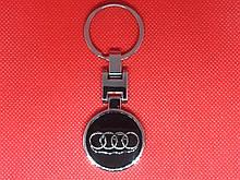 Брелок металлический для авто ключей Audi  Ауди
