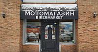 Мотомагазин BIKERMARKET переехал в новое просторное помещение, ждём Вас.