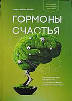 Гормоны счастья Лоретта Грациано Бройнинг Как приучить мозг вырабатывать серотонин дофамин, эндорфин окситоцин