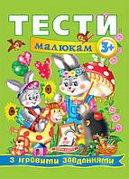 Тесты малышам с игровыми заданиями 3+ укр., 64 стр., мягкая 20*26см ТМ Пегас, Украина