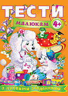 Тесты малышам с игровыми заданиями 4+ укр., 64 стр., мягкая 20*26см ТМ Пегас, Украина