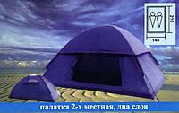 Палатка 2-местная двухслойная Coleman 1503