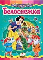"""""""Бiлоснiжка"""", укр., 10стр., картон, 22*16см., ТМ Пегас, Україна"""
