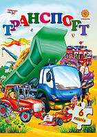 "Книжка-пазл ""Транспорт"", (6 пазлов) укр., 12стр., картон 22*28см ТМ Пегас, Украина"