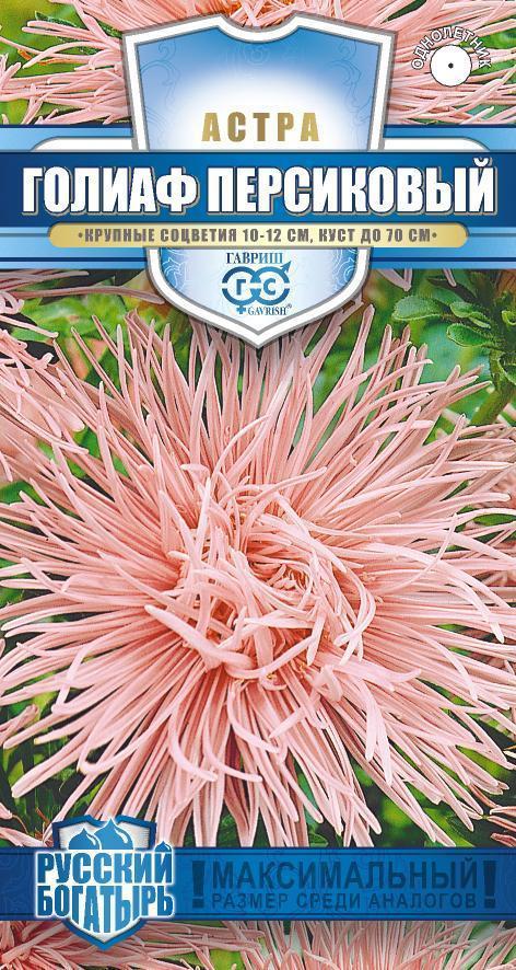 Семена цветов Астра Голиаф Персиковый, 0,3г