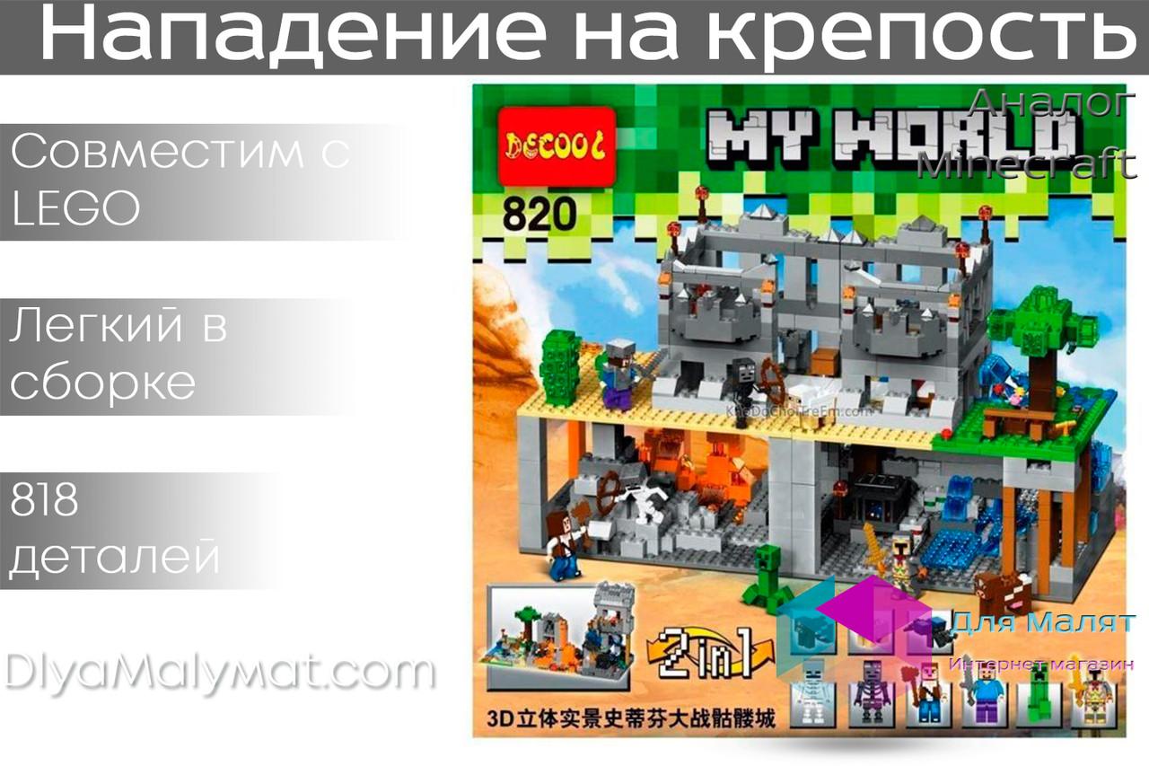 """Конструктор лего майнкрафт Аналог Lego Minecraft 820 """"Нападение на крепость"""" 819 дет."""