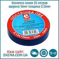 Изолента синяя длина 25м ширина 15мм толщина 0,13мм