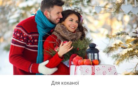 Подарунки для коханої