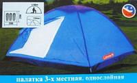 Палатка 3-местная двухслойная Coleman 1012, фото 1