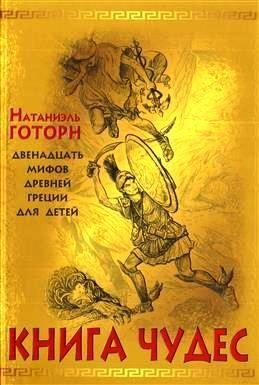 Книга чудес. Мифы Древней Греции, рассказанные детям Натаниэлем Готорном. Н. Готорн
