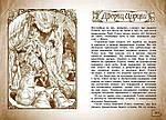 Книга чудес. Мифы Древней Греции, рассказанные детям Натаниэлем Готорном. Н. Готорн, фото 3