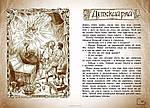 Книга чудес. Мифы Древней Греции, рассказанные детям Натаниэлем Готорном. Н. Готорн, фото 5