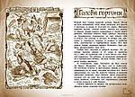 Книга чудес. Мифы Древней Греции, рассказанные детям Натаниэлем Готорном. Н. Готорн, фото 6