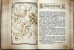 Книга чудес. Мифы Древней Греции, рассказанные детям Натаниэлем Готорном. Н. Готорн, фото 7