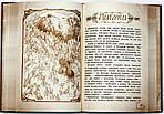 Книга чудес. Мифы Древней Греции, рассказанные детям Натаниэлем Готорном. Н. Готорн, фото 8
