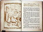 Книга чудес. Мифы Древней Греции, рассказанные детям Натаниэлем Готорном. Н. Готорн, фото 10