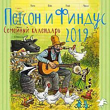 Петсон и Финдус. Семейный календарь 2019. С. Нурдквист