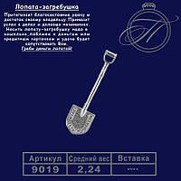 Ложка загребушка Лопата для денег арт. 9019