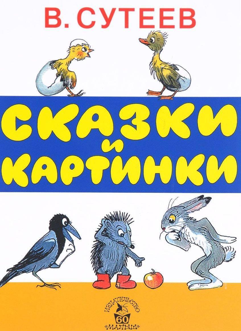 Сказки и картинки. В. Сутеев