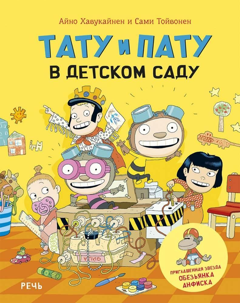 Тату и Пату в детском саду. А. Хавукайнен и С. Тойвонен