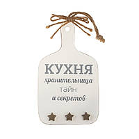 "Декоративная табличка ""Кухня хранительница..."""