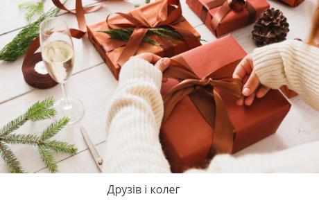 Подарунки для друзів і колег