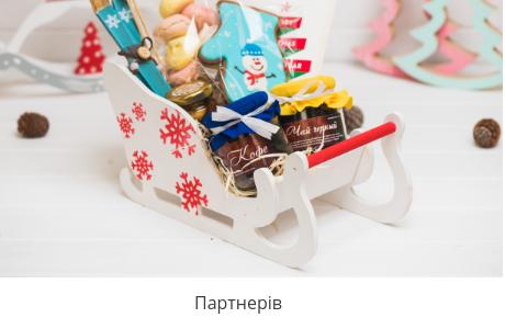 Подарунки для партнерів