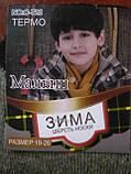 Ангора.Детские махровые термо носочки Малыш. Зима. р. 19-26, фото 7
