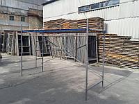 Леса Флажковые Б/У |Стандартный комплект Висота: 2 м; Ширина: 3 м.