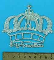 Апплкация корона, фото 1