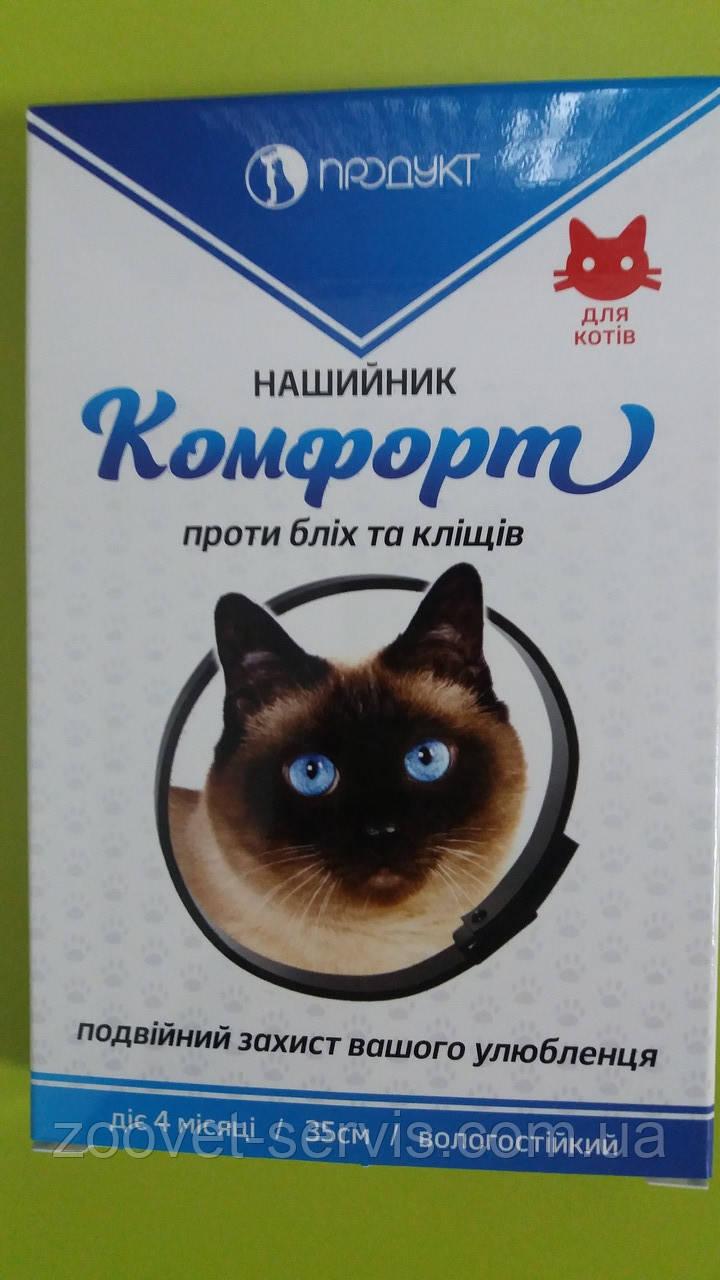 Ошейник против блох и клещей для кошекКомфорт