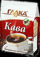 """Кофе натуральный растворимый порошкообразный """"Галка"""" 100г."""
