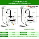 Проточний водонагрівач Delimano душ екран, кран миттєвого нагріву води, бойлер в стилі Делімано нижнє, фото 7